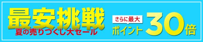 【期間限定】ライフデザインセレクション「最大5000円OFF&ポイント30倍」クーポンキャンペーン