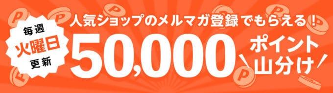 【毎週火曜日更新】Wowma!人気ショップメルマガ登録「5万ポイント」山分けキャンペーン