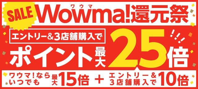 【期間限定】Wowma!還元祭「ポイント最大25倍」キャンペーン