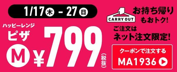 【期間限定】ドミノピザ「Mサイズピザ 799円」クーポンコード番号