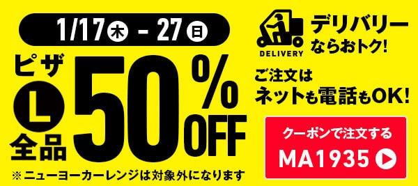 【期間限定】ドミノピザ「Lサイズ全品50%OFF」半額クーポンコード番号