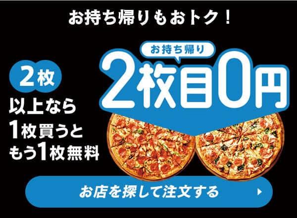 【お持ち帰り限定】ドミノピザ「1枚買うともう1枚無料(実質半額)」キャンペーン