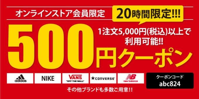 【20時間限定】ABCマート「500円OFF」クーポンコード
