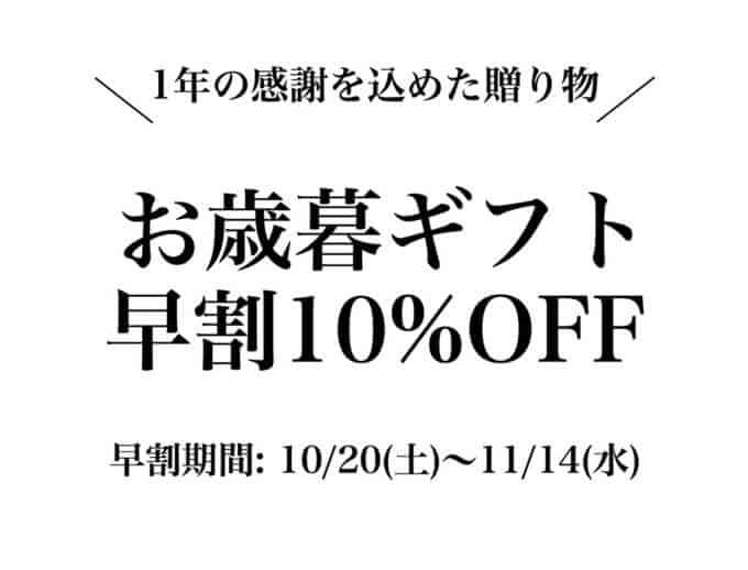 【早割限定】森山ナポリ「10%OFF」お歳暮ギフト