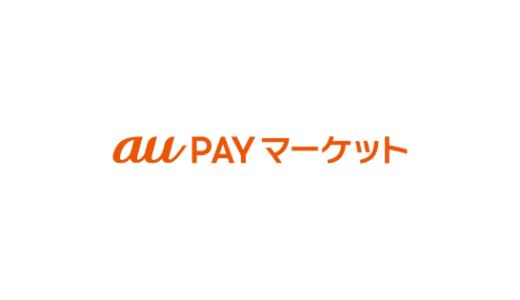 【最新】au PAYマーケット(旧Wowma!)割引クーポンまとめ