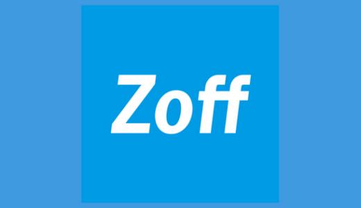 【最新】Zoff(ゾフ)割引クーポンコード・セールまとめ