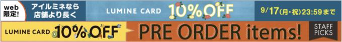 【期間限定】ルミネカード「10%OFF」セール