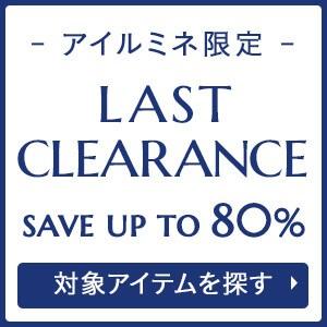 【期間限定】アイルミネ「最大80%OFF」クリアランスセール