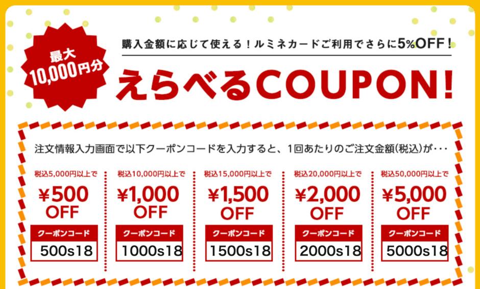 【期間限定】アイルミネ「最大1万円分」えらべるクーポンコード一覧