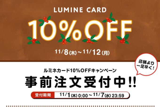 【期間限定】アイルミネ「10%OFF」ルミネカードキャンペーン