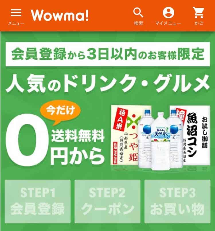 【新規モール会員限定】Wowma!お買い物体験キャンペーン