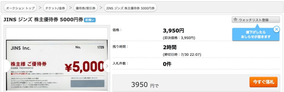 【オークションアプリ】株主優待・商品券・割引クーポン