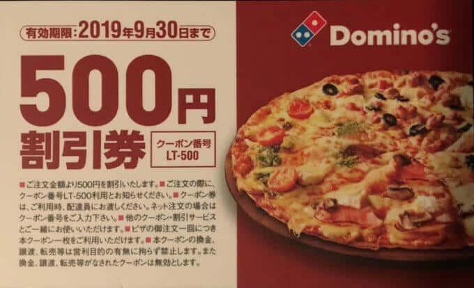 【併用可能】ドミノピザ「500円割引券」クーポンコード【LT-500】