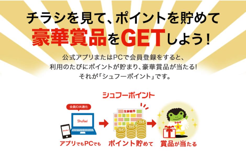【Shufoo!(シュフー)】アプリ・チラシクーポン