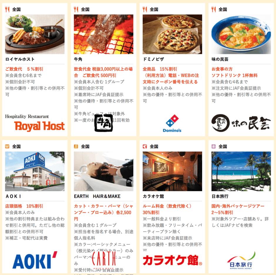 【JAF】無料特典・割引クーポン