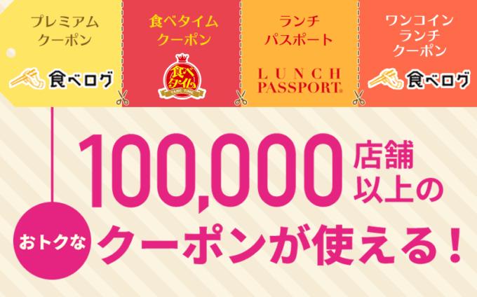 食べログ 食べタイムクーポン ランチパスポート ワンコインランチクーポン