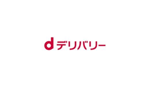【最新】dデリバリー割引クーポン・半額キャンペーンまとめ