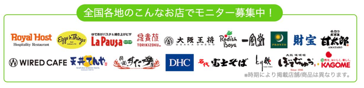【ファンくる】モニター・覆面調査(ミステリーショッパー)