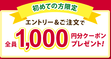 dデリバリー 初めての方限定 全員1000円分クーポンプレゼント