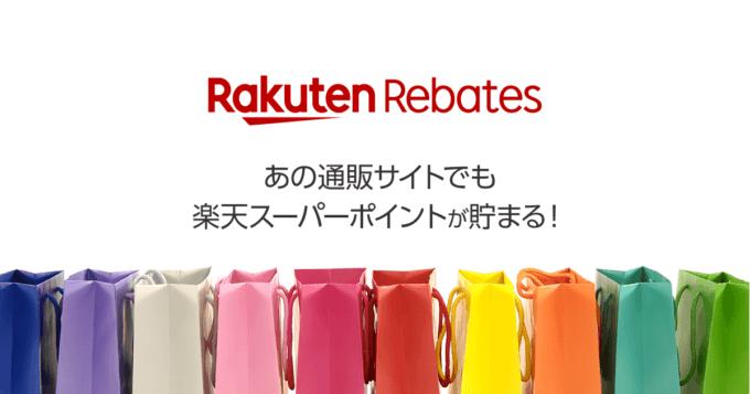 【楽天Rebates(リーベイツ)】楽天スーパーポイントが貯まるポイントサイト