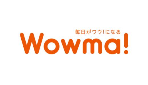 au PAYマーケットとは?旧Wowma!【評判・口コミ】