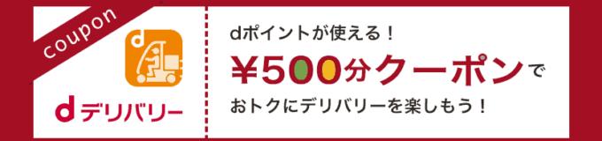 【dデリバリー限定】ピザハット「高額ポイント還元・無料特典・半額」キャンペーン