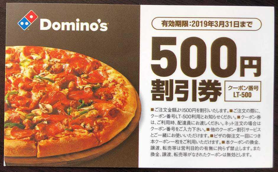 ドミノピザ 500円割引券 併用可能 クーポン番号LT-500