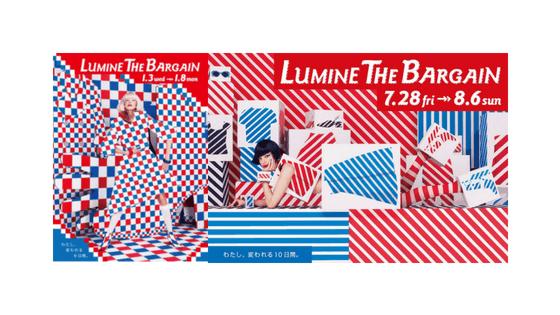 【最新】ルミネの夏・冬10%OFFバーゲンセールはいつから?