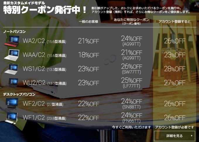 富士通パソコン「最大28%OFF」特別クーポンコード番号