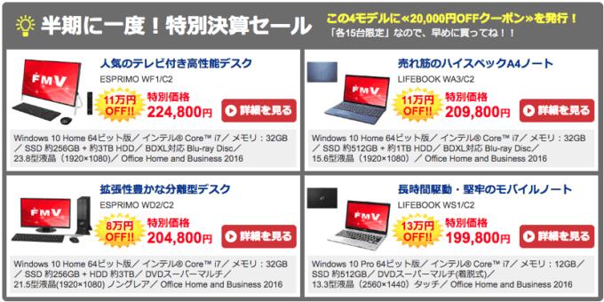 富士通パソコン「最大13万円OFF」特別決算セール