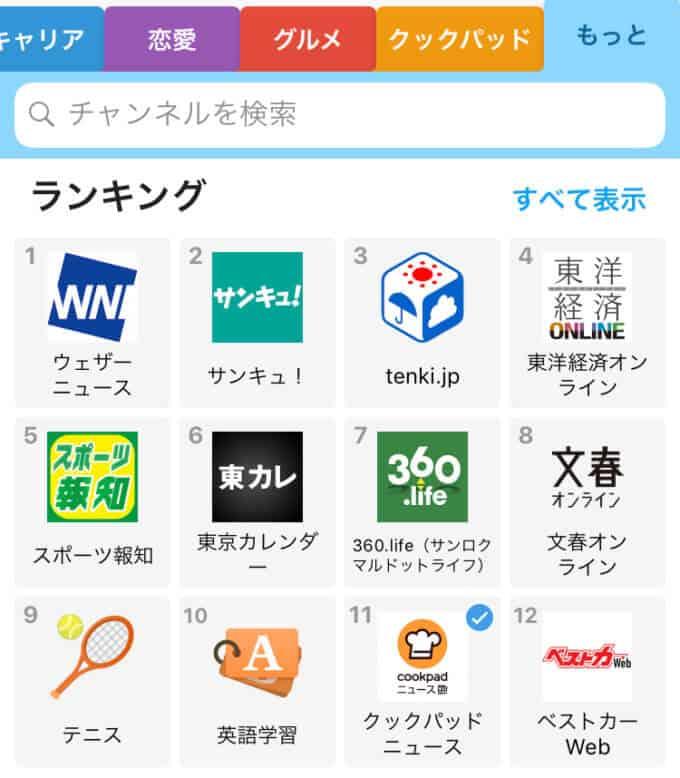 【特徴・作り方】SmartNews(スマートニュース)