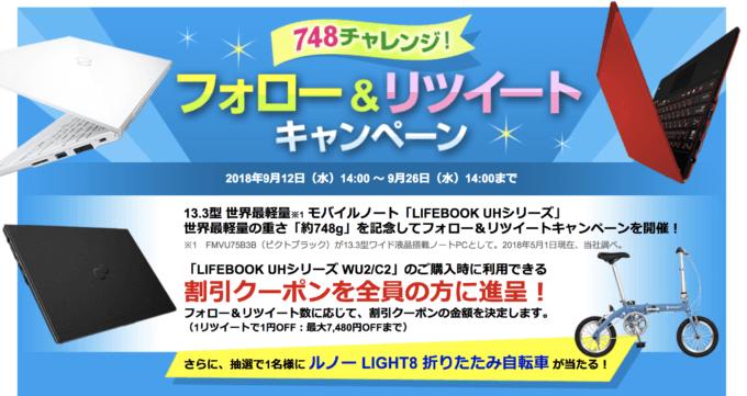 富士通パソコン「最大7480円OFF」割引クーポン