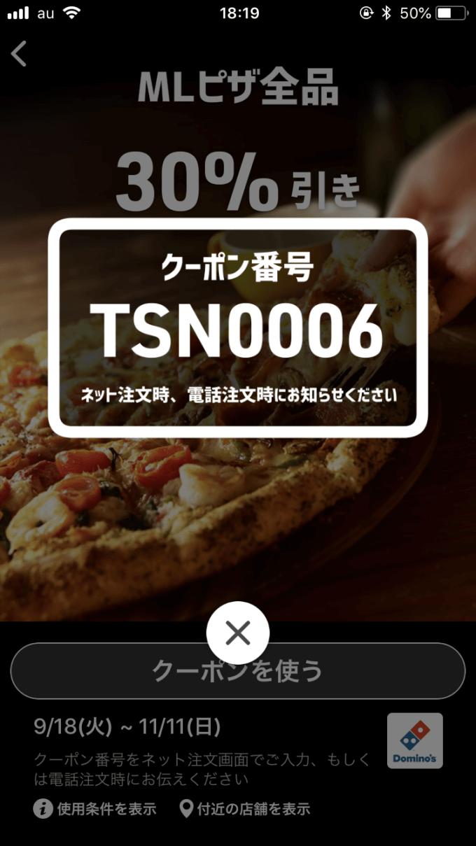 【アプリ限定】ドミノピザ「MLピザ全品30%割引」クーポン