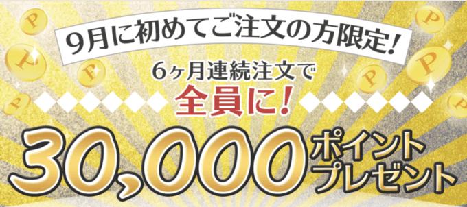 dデリバリー 全員30000ポイントプレゼント