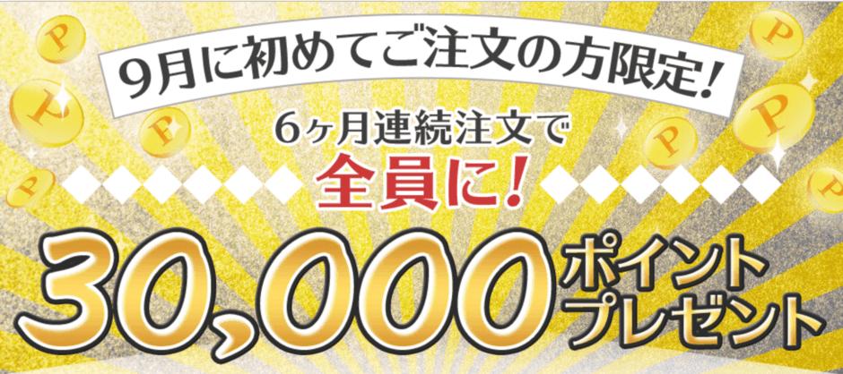 【dデリバリー限定】高額ポイント「プレゼント」キャンペーン