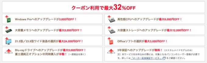 富士通アウトレットパソコン「最大32%OFF」割引クーポン