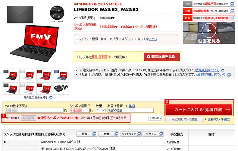 【使い方】富士通WEB MARTの半額・割引クーポン