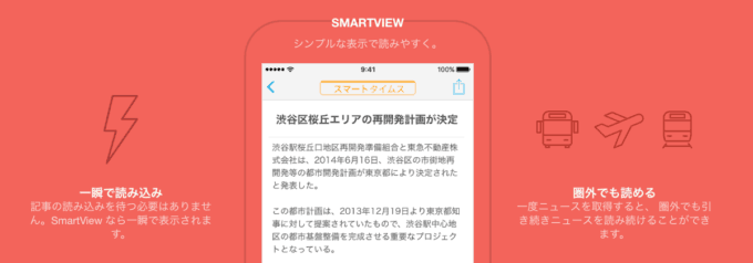 SMARTVIEWによる早い・見やすい表示、圏外可能と読みやすい