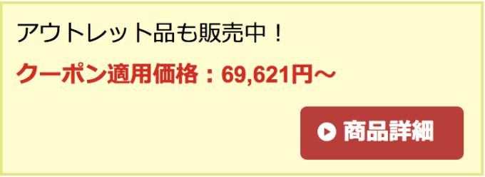 富士通 大学生向けおすすめノートパソコン「最大32%OFF」割引クーポン