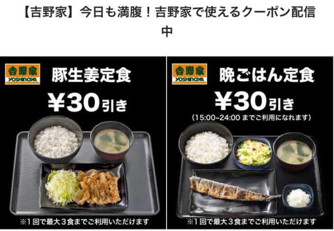 【アプリ限定】グノシー「各種」割引クーポン