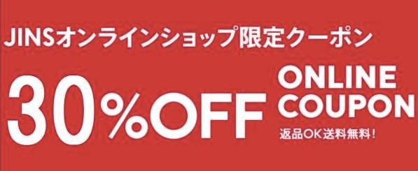 JINS 30%OFFクーポン