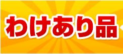 富士通わけありパソコン「3000円OFFクーポン」シークレットクーポンコード番号