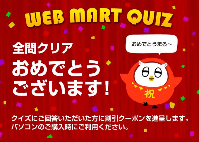 【先着1000名限定】富士通パソコンWEBMARTクイズ「最大26%OFF」割引クーポンコード番号