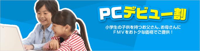 【子供限定】富士通パソコン「PCデビュー割」特別クーポンキャンペーン