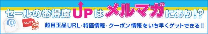 【メルマガ会員登録限定】ひかりTVショッピング「超目玉品URL・特価情報」割引クーポン