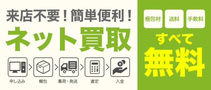 【ネット買取限定】ゲオモバイル宅配買取「梱包料・送料・手数料」無料サービス