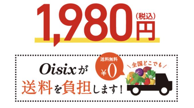 【初回限定】Oisix(オイシックス)「1980円・送料0円」無料キャンペーン
