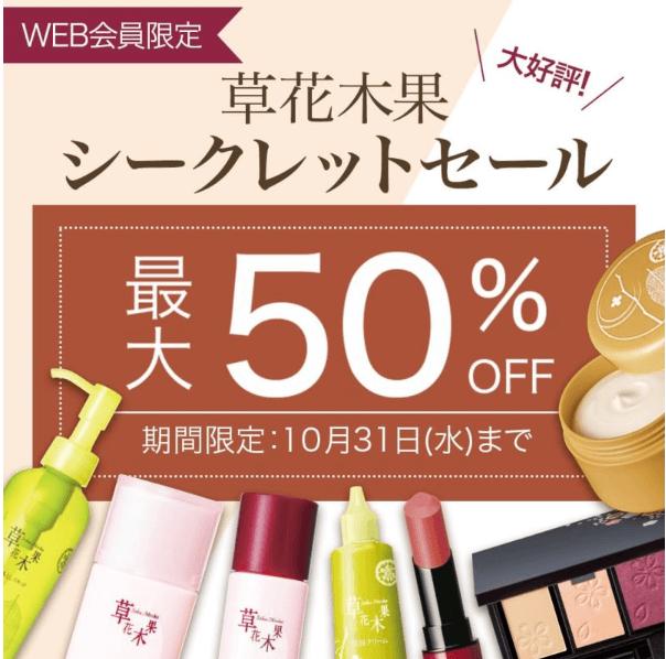 草果木花シークレットセール最大50%OFF