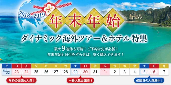 【年末年始限定】ena(イーナ)格安航空券「ダイナミック海外ツアー&ホテル」特集