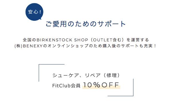 【会員限定】ビルケンシュトック「10%OFF」シューケア・リベア(修理キャンペーン)